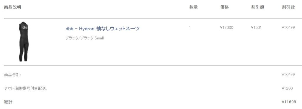 dhb_金額