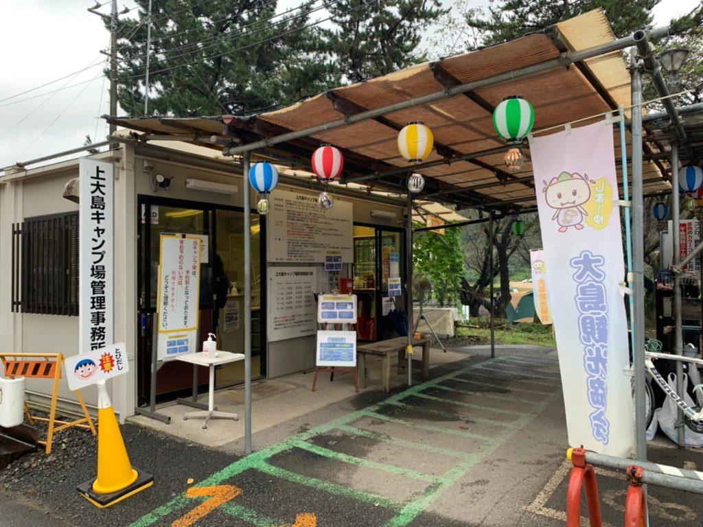 上大島キャンプ場 (9)