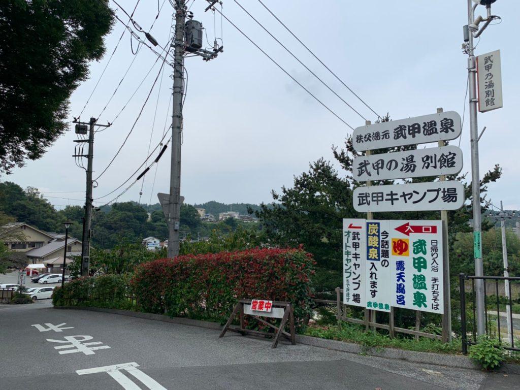 武甲キャンプ場 (5)