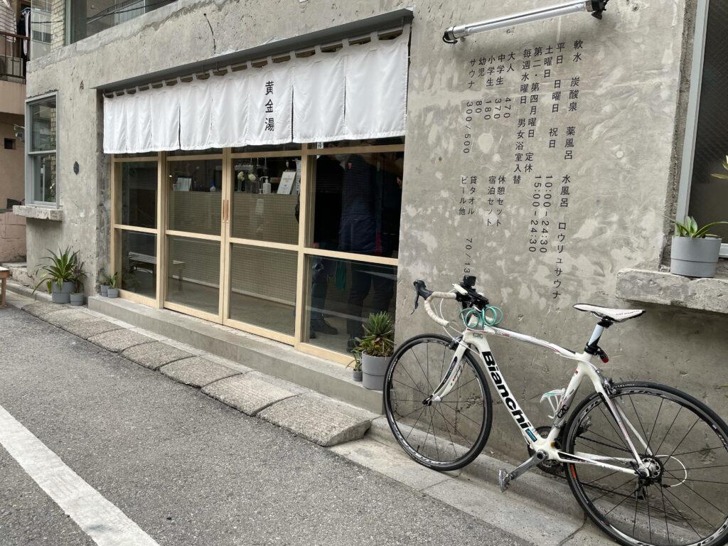 サイクリング×温泉・サウナ_黄金湯