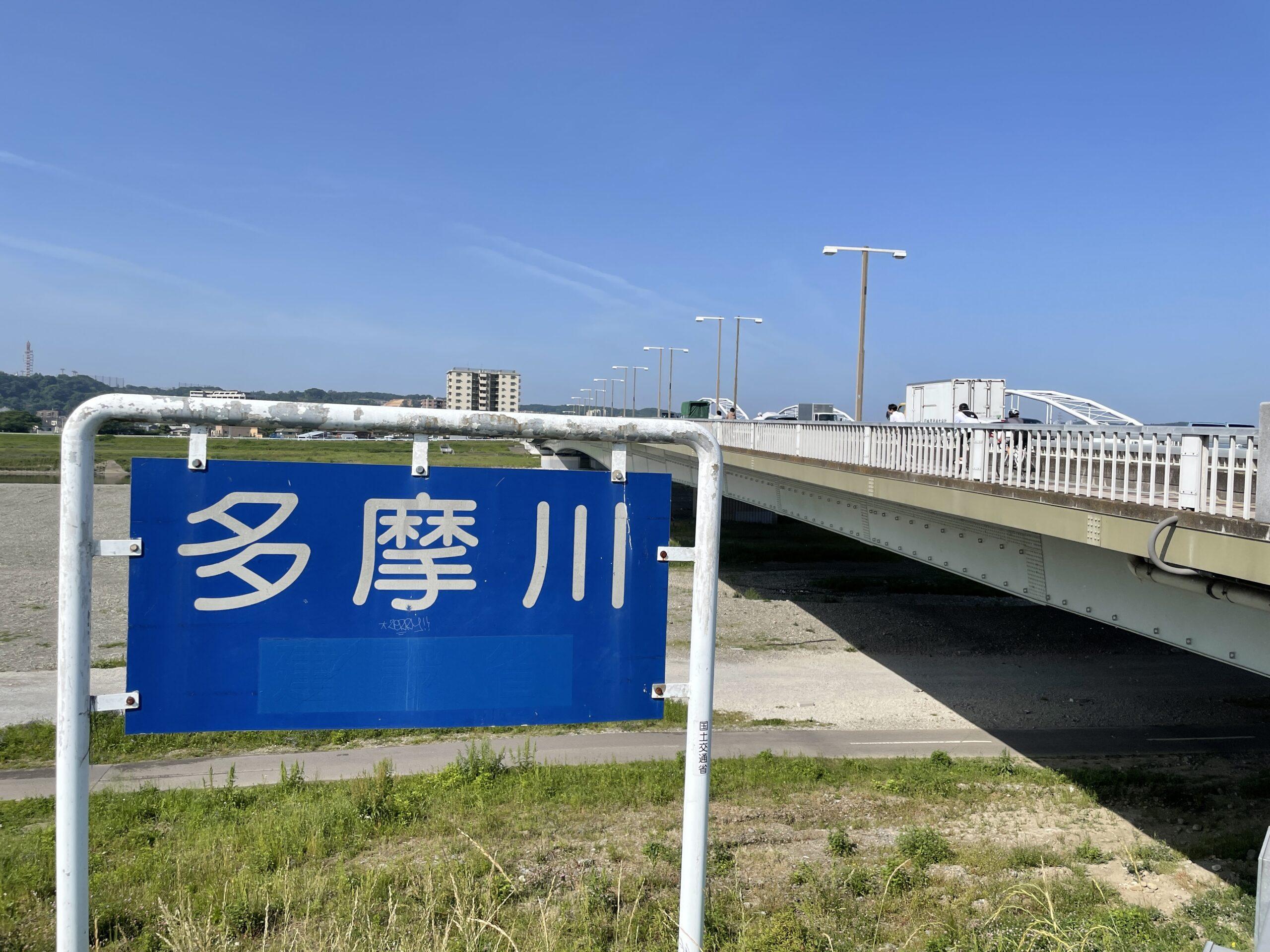 多摩川サイクリングロード (2)