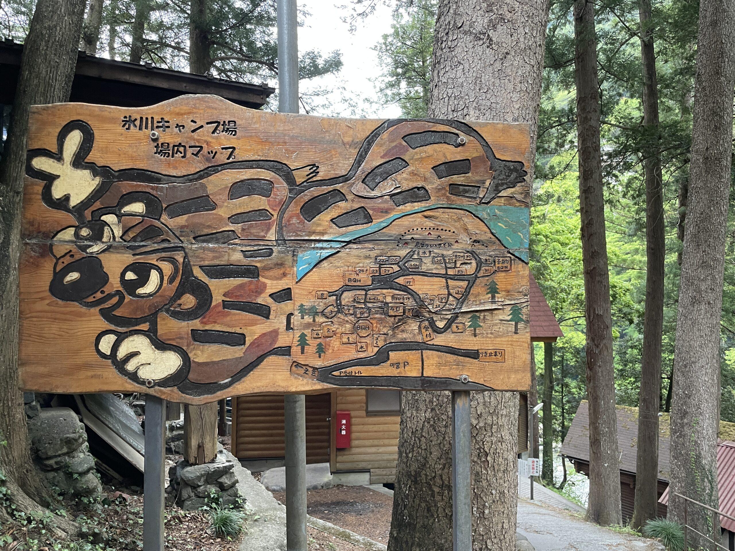 氷川キャンプ場 (13)
