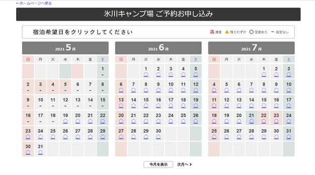 氷川キャンプ場_予約カレンダー