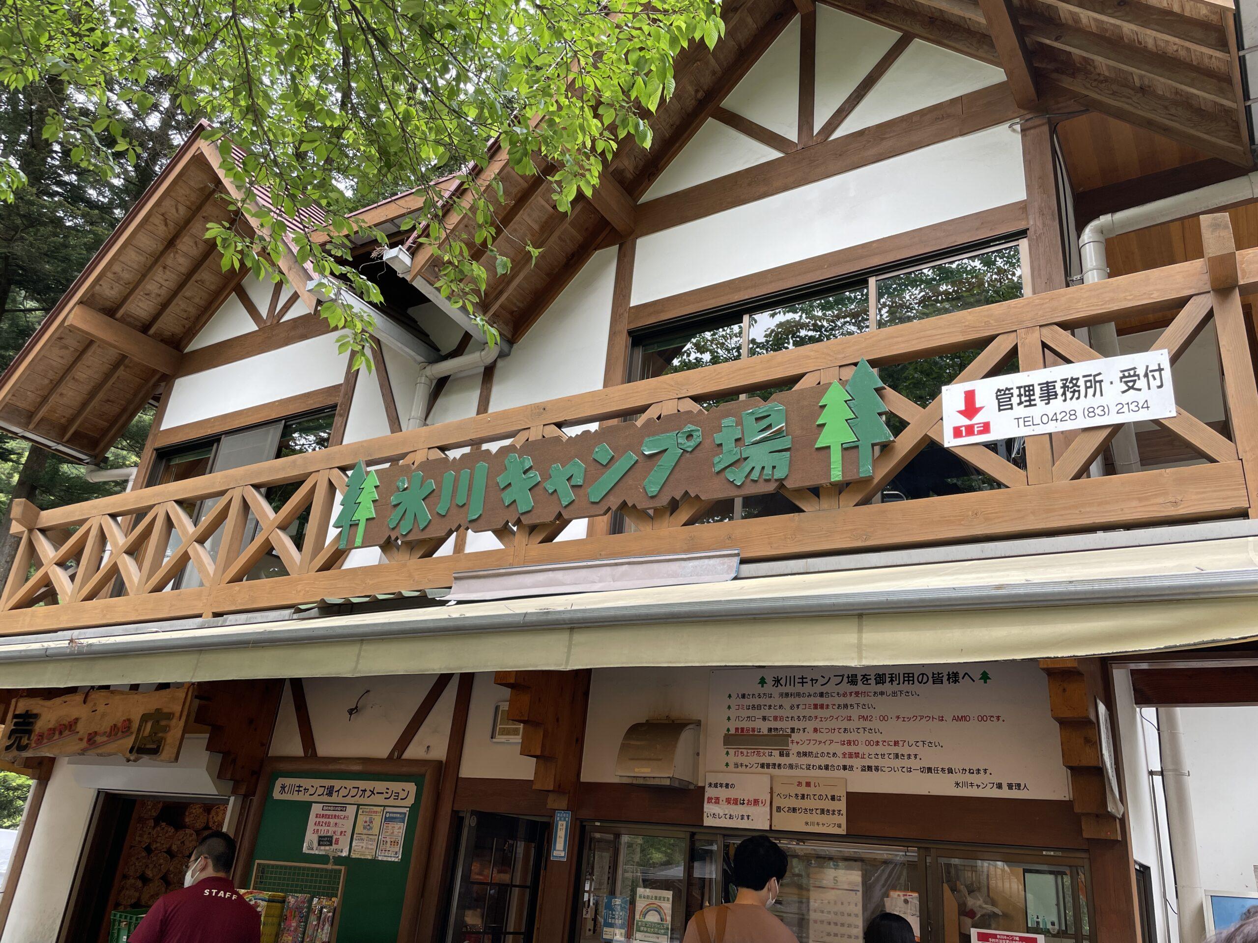 氷川キャンプ場_受付