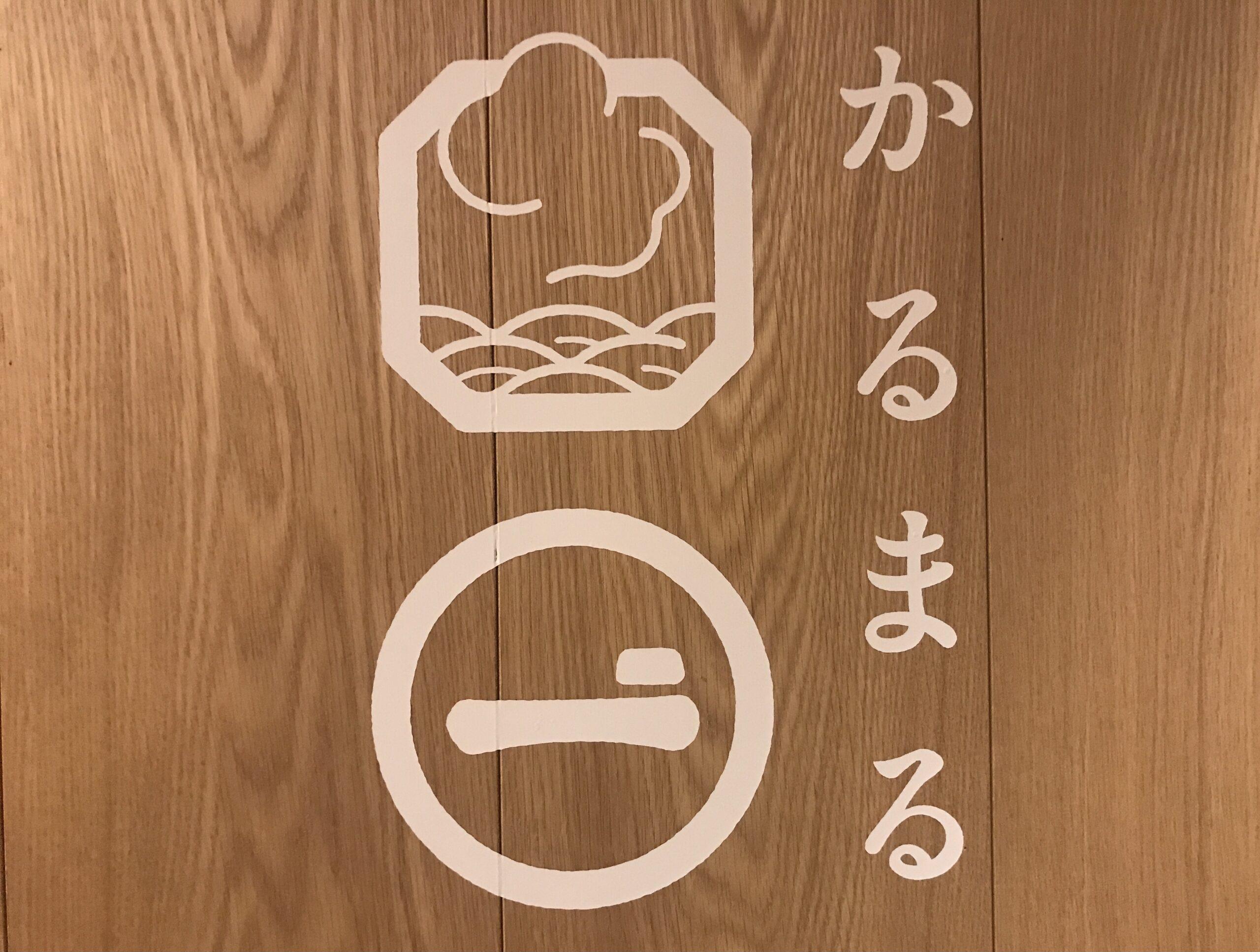 サイクリング×温泉・サウナ_かるまる