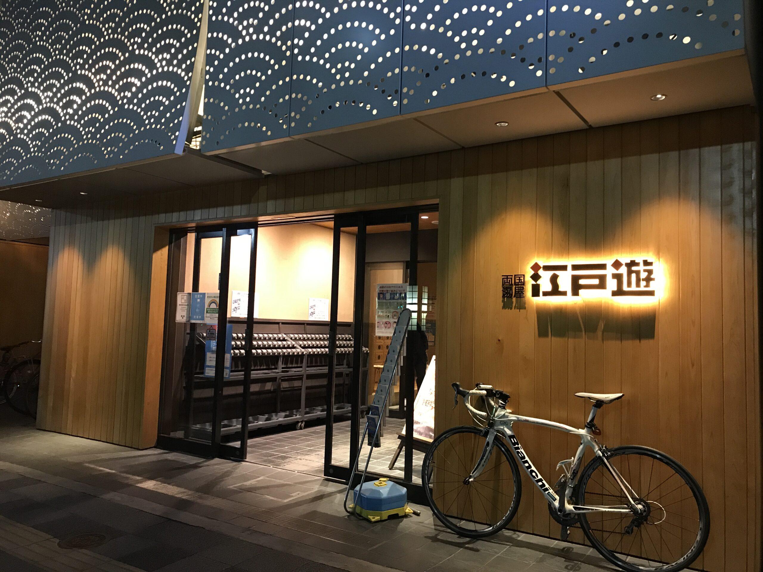 サイクリング×温泉・サウナ_江戸遊