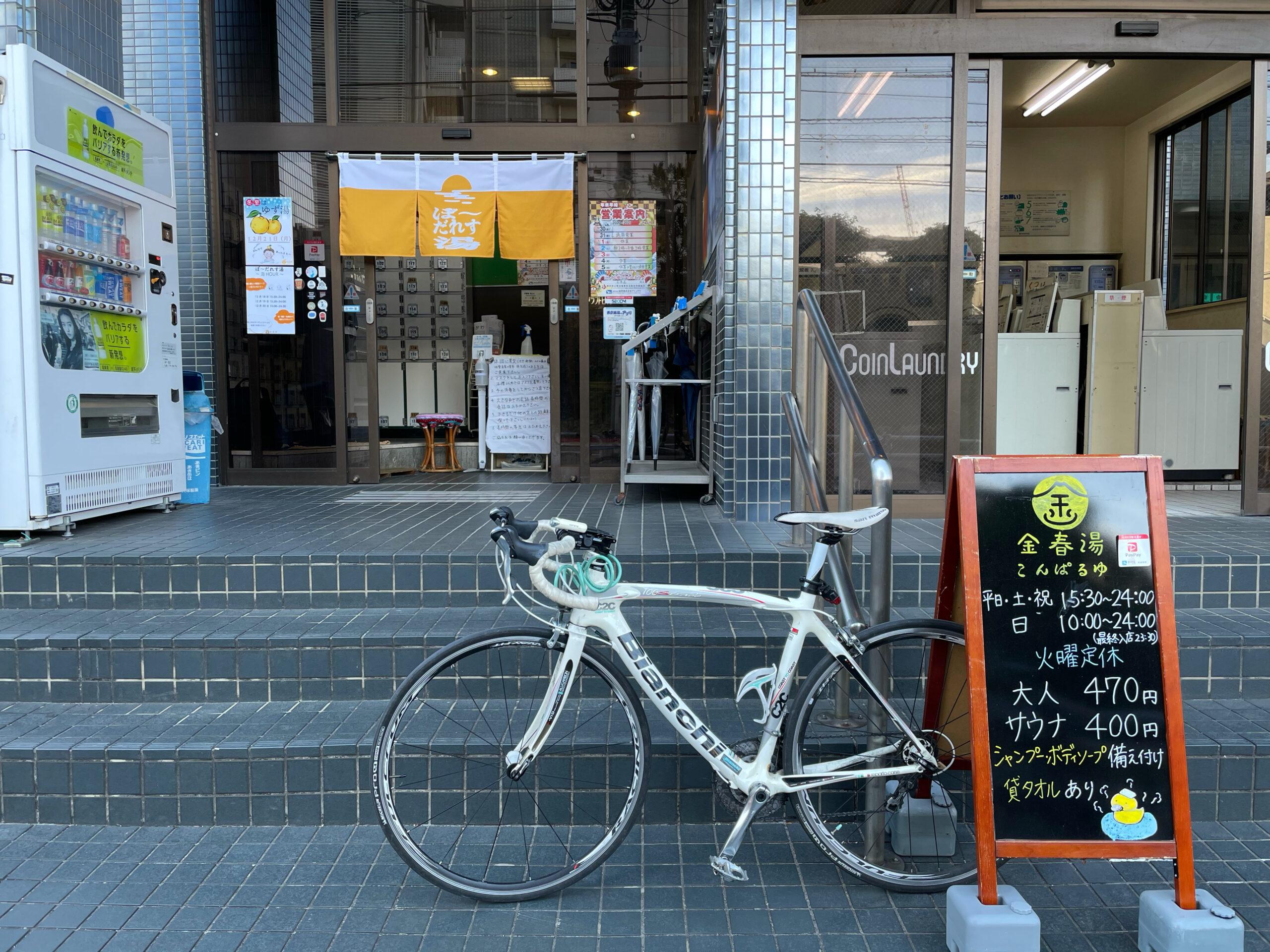 サイクリング×温泉・サウナ_金春湯