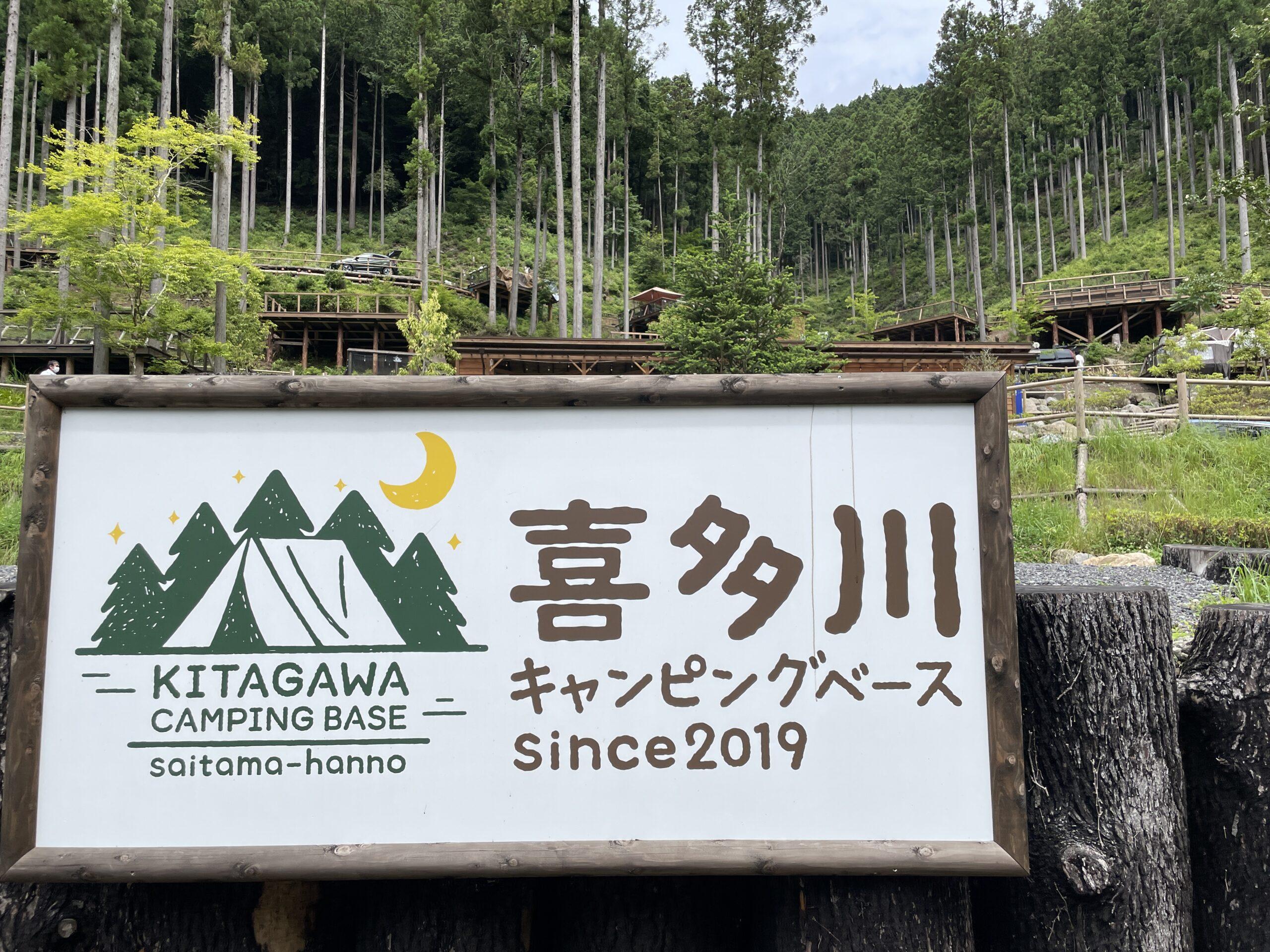 喜多川キャンピングベース (1)